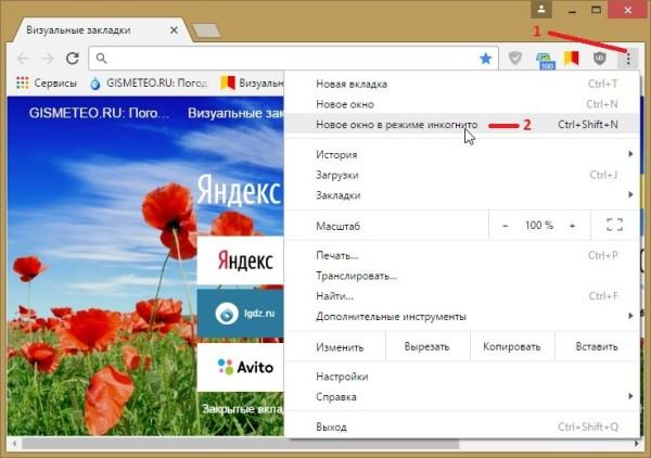 Chrome инкогнито