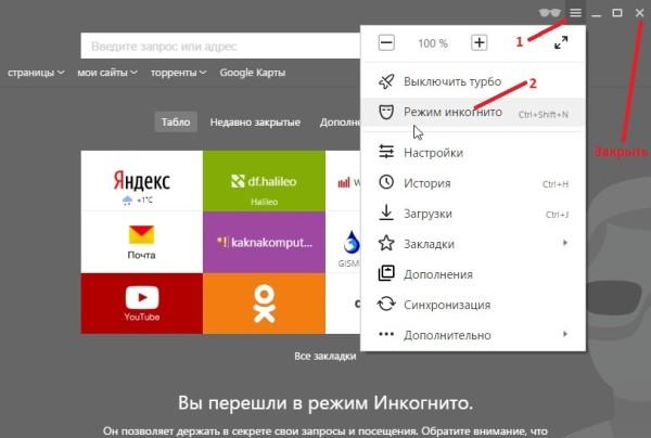 Как скрыть историю посещения сайтов в Яндексе