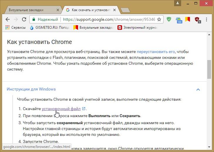 Скачать google chrome для windows 7 64 bit с официального сайта.