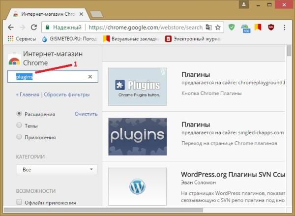 Плагины для браузера Chrome