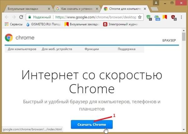 Как обновить версию гугл хрома