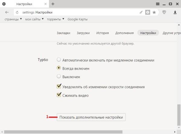 Как убрать крупный шрифт в Яндексе