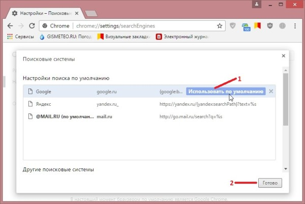 Go Mail ru Chrome