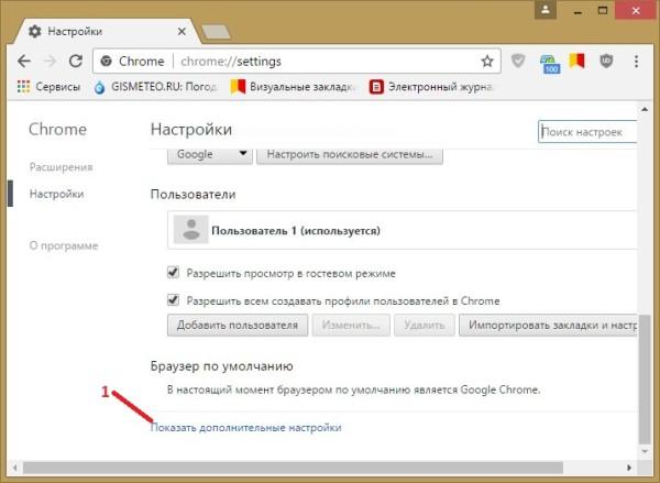 Всплывающая реклама в браузере как убрать Chrome
