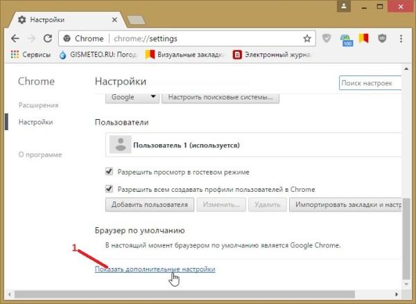Как восстановить удаленный Google Chrome