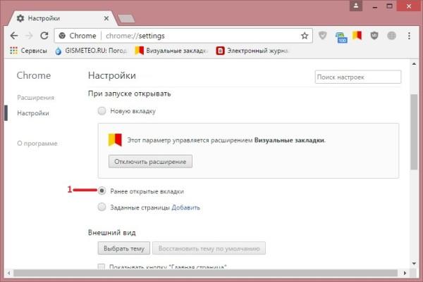 Удалить Mail ru из Chrome