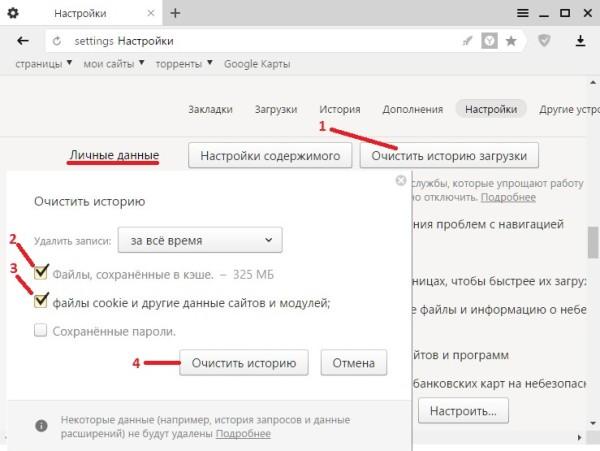 Как почистить Яндекс браузер