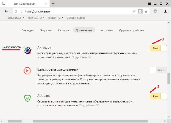 Скачать блокировщик рекламы для Яндекс браузера