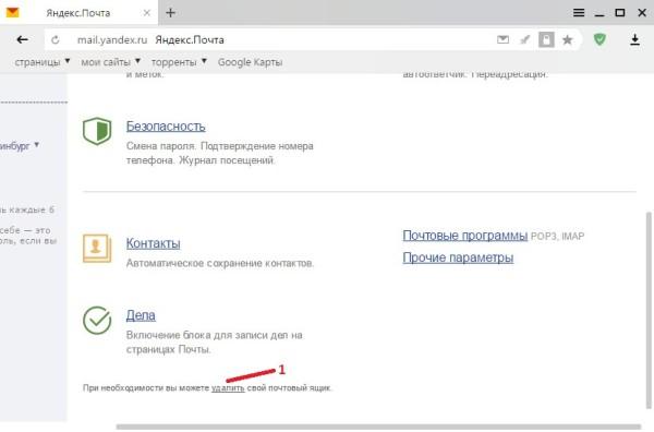 Как удалить почтовый ящик на Яндексе навсегда