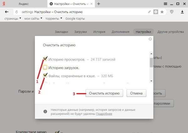Как удалить журнал посещений в Яндекс