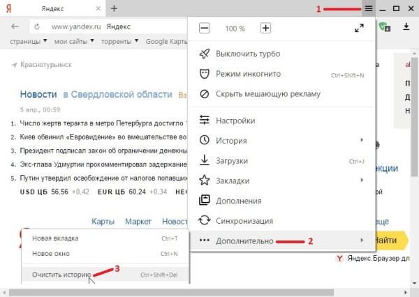Как удалить история в Яндексе браузере