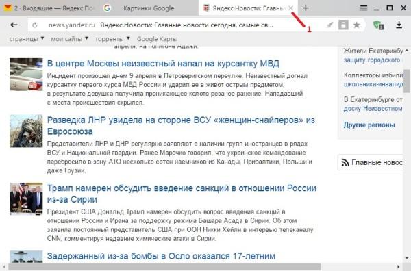 Как убрать вкладки в Яндексе