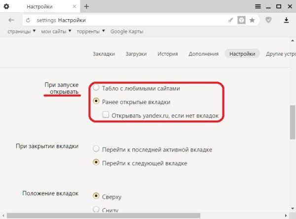 Яндекс браузер домашняя страница