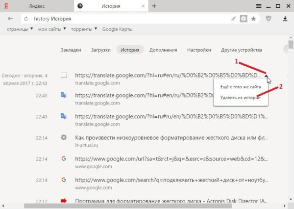 История Яндекса как очистить