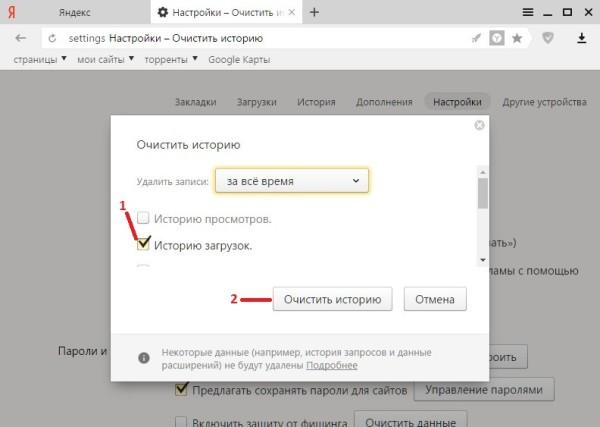 Как очистить история в Яндекс браузере