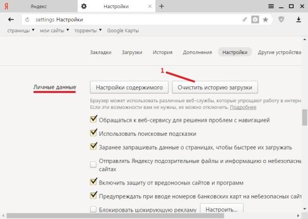 История на Яндексе как удалить