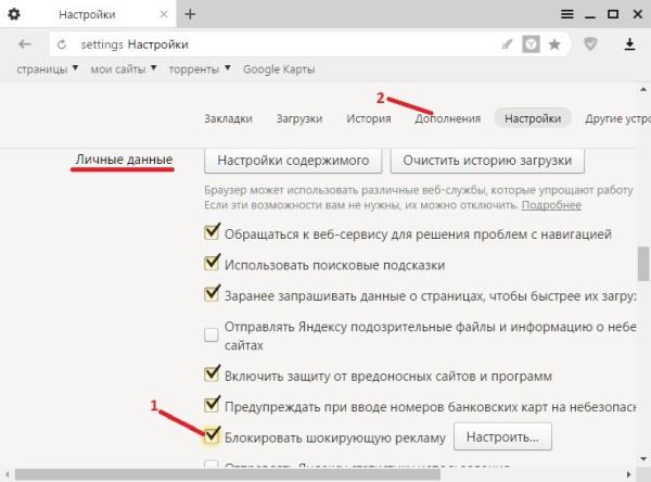Как отключить рекламу в Яндексе
