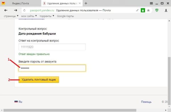 Как удалить ненужный почтовый ящик в Яндексе