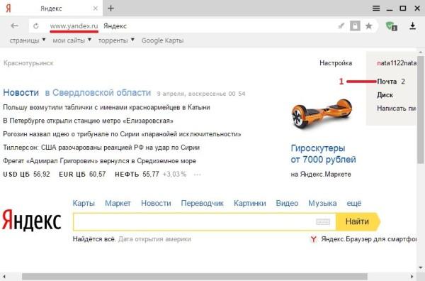 Как удалить почтовый ящик Yandex.ru