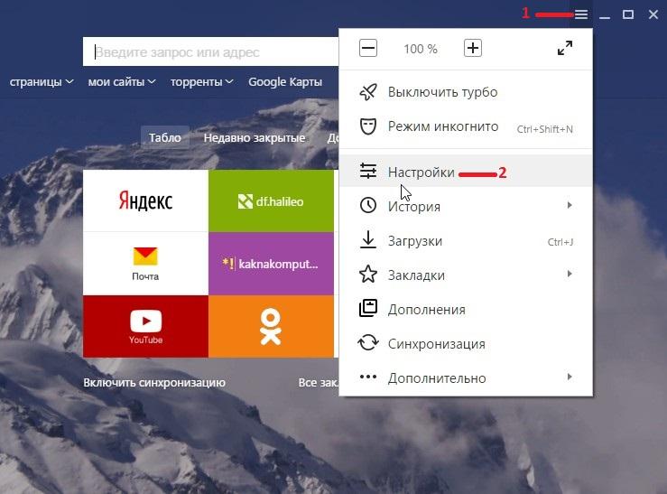 Как яндекс браузер сделать домашней страницей