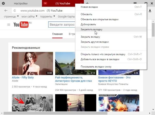 Как установить Яндекс домашней страницей