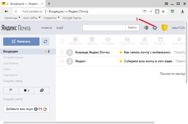 Как удалить почтовый ящик в Яндексе навсегда