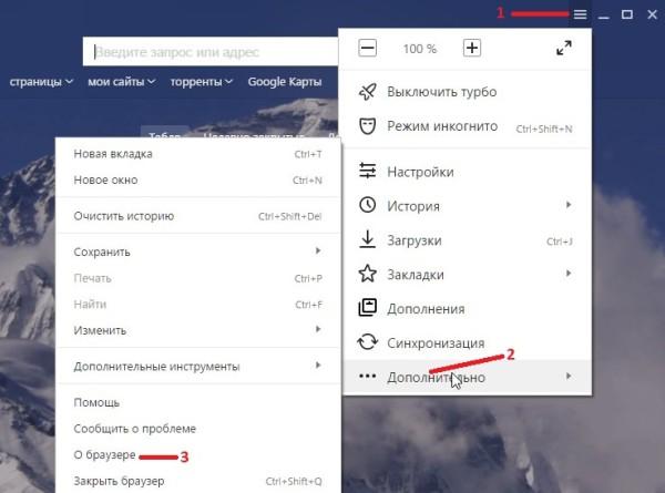 Обновить версию Яндекс браузера бесплатно