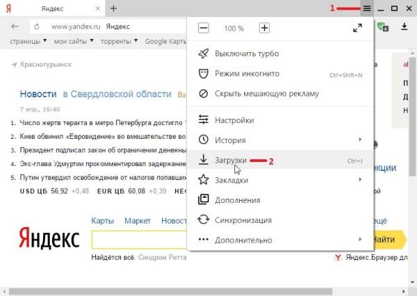 Как посмотреть историю в Яндексе на компьютер