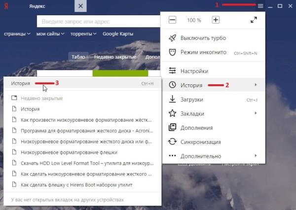 Как посмотреть историю на компьютере в Яндексе