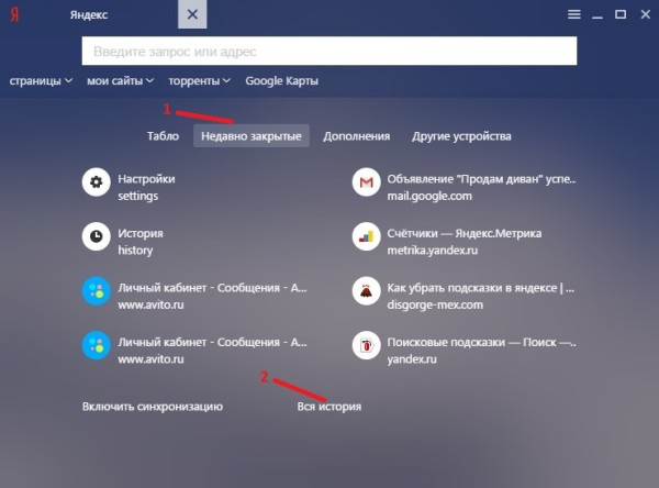 Как найти историю в Яндексе