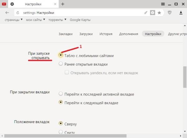 Яндекс домашняя страница установить автоматически бесплатно
