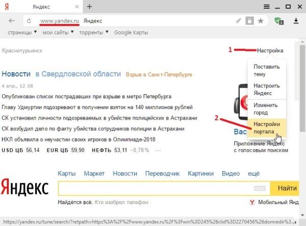 Яндекс поисковый портал