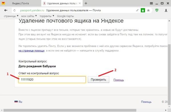 Удаление почтового ящика на Yandex