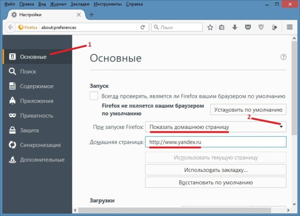 Как сделать Яндекс домашней страницей в Firefox