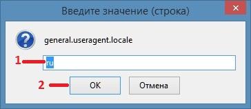 Устанавливаем в Mozilla русский язык или какой-нибудь другой