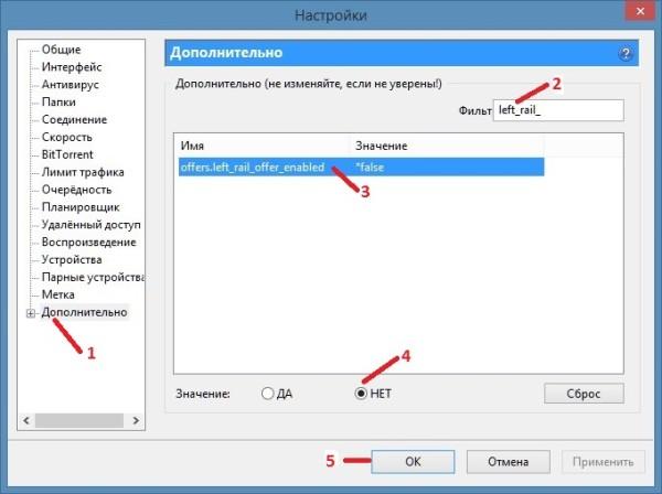 Скачать uTorrent без рекламы на русском