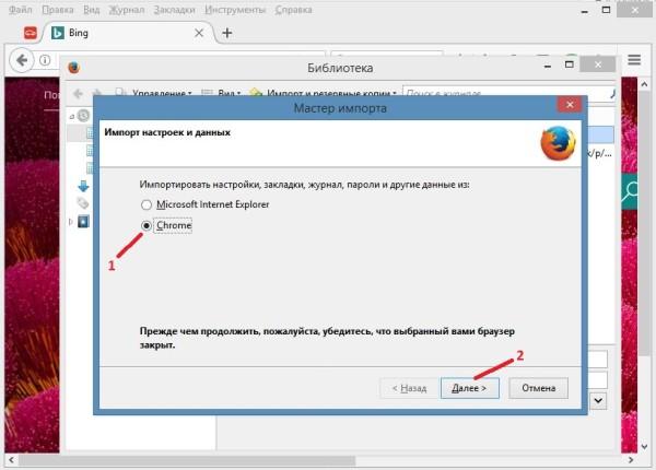 Firefox импорт из Chrome