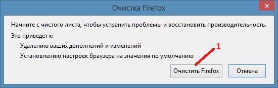 Сбросить Mozilla