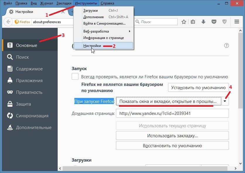 Как сделать в Firefox панель вкладок внизу 36