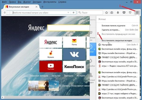 Как сохранить вкладки в Firefox