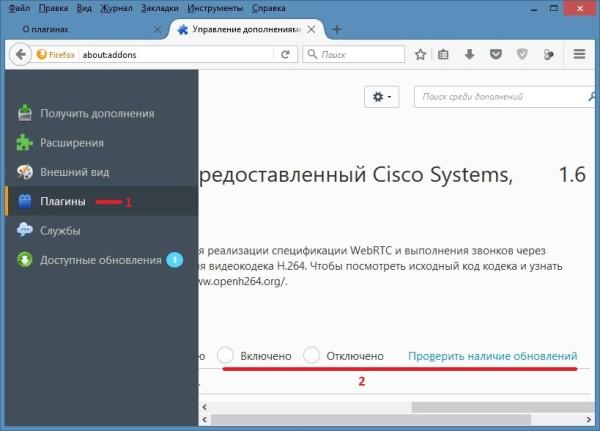 Проверка плагинов Mozilla на обновления