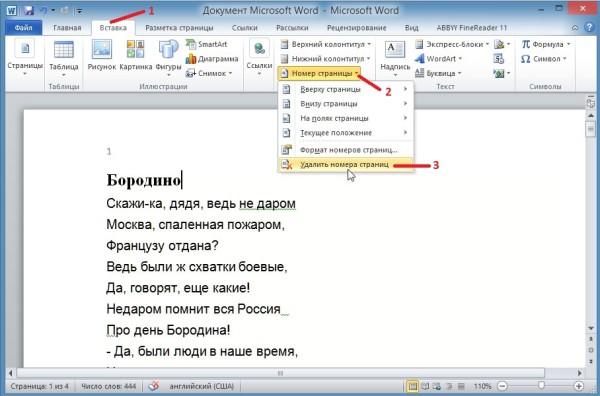 Как убрать номера страниц в Ворде 2010