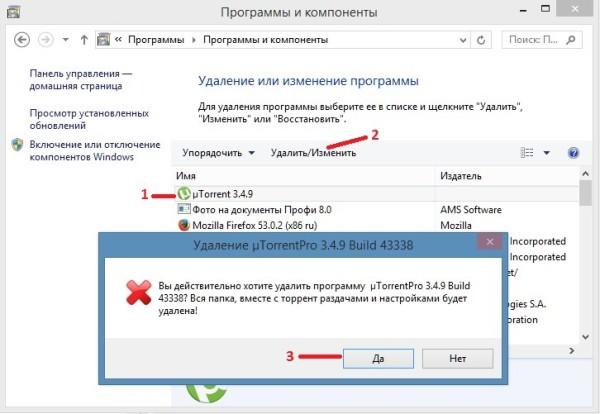 Не удаляется uTorrent