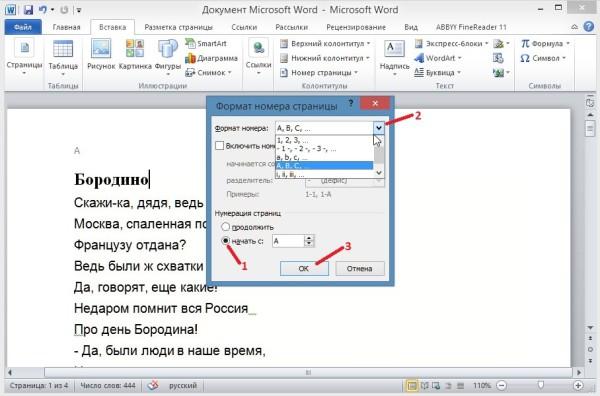 Как сделать нумерацию в ворде 2010