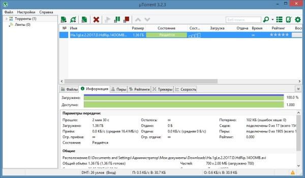 uTorrent скачать portable бесплатно