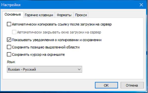 Программа LightShot скачать бесплатно русская версия