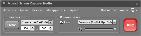 Скачать Movavi Screen Capture Studio