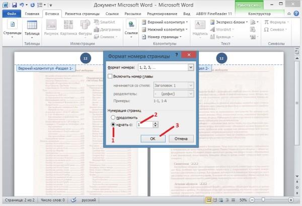 Как начать нумерацию с 3 страницы Word