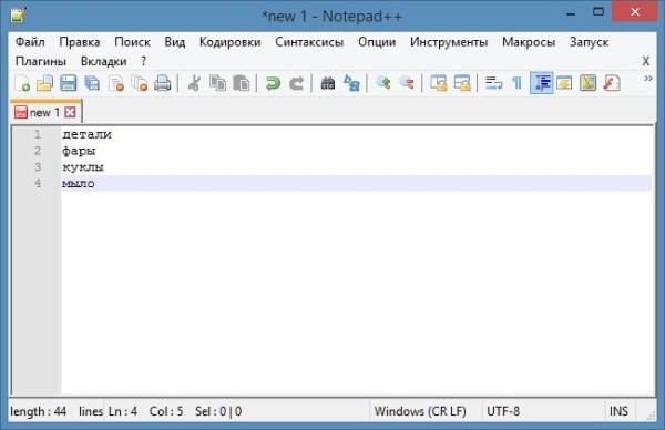 Скачать notepad русскую версию для Windows 7
