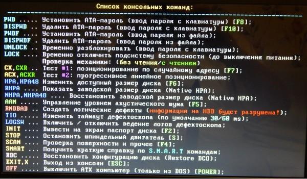 Victoria HDD RUS скачать 64 bit